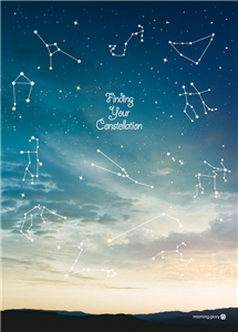 NOTEBOOK CONSTELLATION 18.6 X 25.4 CM - PAGES LIGNEES